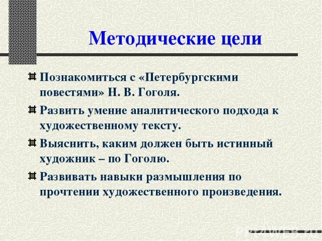 Методические цели Познакомиться с «Петербургскими повестями» Н. В. Гоголя. Развить умение аналитического подхода к художественному тексту. Выяснить, каким должен быть истинный художник – по Гоголю. Развивать навыки размышления по прочтении художеств…