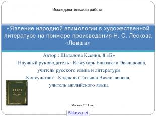 Автор : Шаталова Ксения, 8 «Б» Научный руководитель : Кожухарь Елизавета Эвальдо