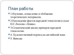 План работы 1.Изучение, осмысление и обобщение теоретических материалов. 2.Нахож