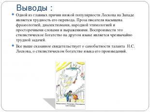 Выводы : Одной из главных причин низкой популярности Лескова на Западе является