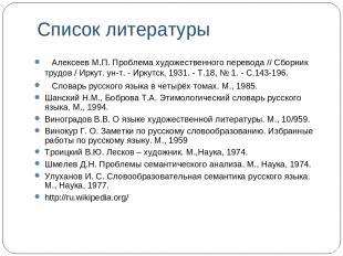 Список литературы  Алексеев М.П. Проблема художественного перевода // Сборник т