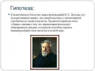 Гипотеза: Стилистическое богатство языка произведений Н. С. Лескова, его художес