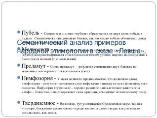 Семантический анализ примеров народной этимологии в сказе «Левша». Пубель - Скор
