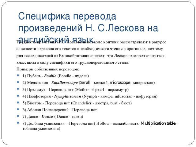 Специфика перевода произведений Н. С.Лескова на английский язык. Трудность прочтения Н.С. Лескова некоторые критики рассматривают в ракурсе сложности перевода его текстов и необходимости чтения в оригинале, поэтому ряд исследователей из Великобритан…