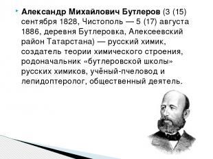 Александр Михайлович Бутлеров(3 (15) сентября 1828, Чистополь — 5 (17) авг