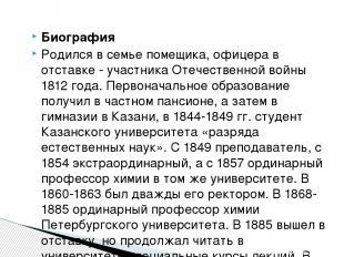 Биография Биография Родился в семье помещика, офицера в отставке - участника Оте