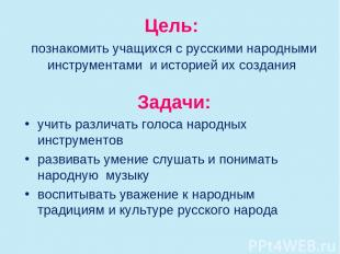 Цель: познакомить учащихся с русскими народными инструментами и историей их созд