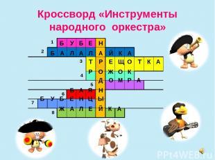 Кроссворд «Инструменты народного оркестра» Б У Б Е Н Б А Л А Л А Й К А Т Р Е Щ О
