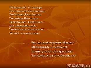 Песня русская – это просторы По которым всю жизнь мне идти. Это батюшка Дон из Р