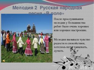 Мелодия 2 Русская народная песня «В поле» После прослушивания мелодии у большинс