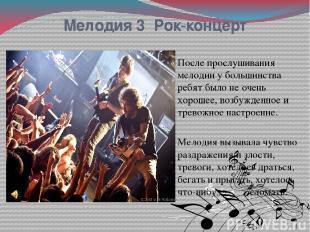 Мелодия 3 Рок-концерт После прослушивания мелодии у большинства ребят было не оч