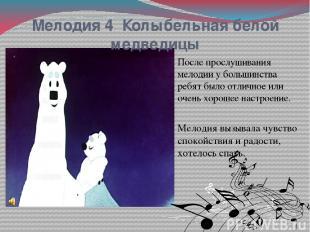 Мелодия 4 Колыбельная белой медведицы После прослушивания мелодии у большинства