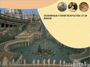 ОСНОВНЫЕ СТИЛИ ИСКУССТВА 17-18 ВЕКОВ