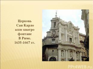 Церковь Сан Карло алле кватро фонтане В Риме. 1635-1667 гг.