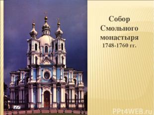 Собор Смольного монастыря 1748-1760 гг.