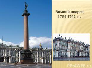 Зимний дворец 1754-1762 гг.