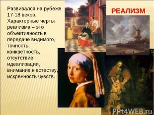 РЕАЛИЗМ Развивался на рубеже 17-18 веков. Характерные черты реализма – это объек