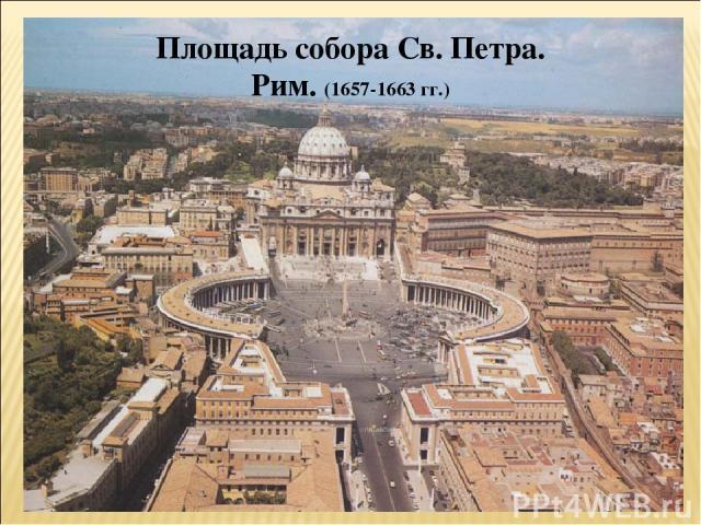 Площадь собора Св. Петра. Рим. (1657-1663 гг.)