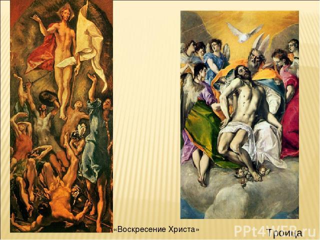 Троица «Воскресение Христа»
