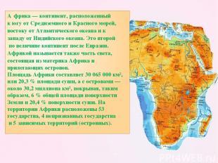 А фрика — континент, расположенный к югу от Средиземного и Красного морей, восто