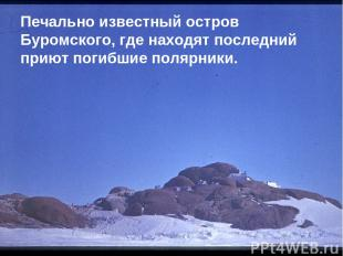 Печально известный остров Буромского, где находят последний приют погибшие поляр