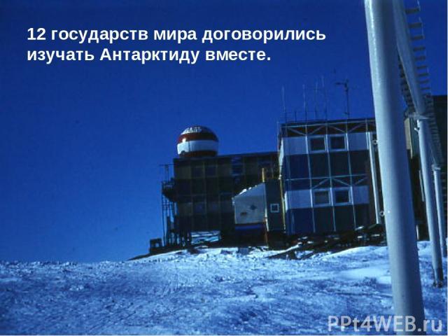 12 государств мира договорились изучать Антарктиду вместе.