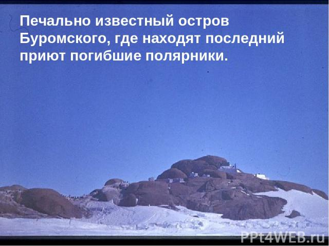Печально известный остров Буромского, где находят последний приют погибшие полярники.
