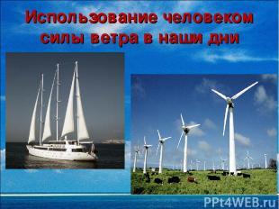 Использование человеком силы ветра в наши дни