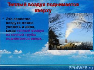 Теплый воздух поднимается кверху Это свойство воздуха можно увидеть и дома, когд