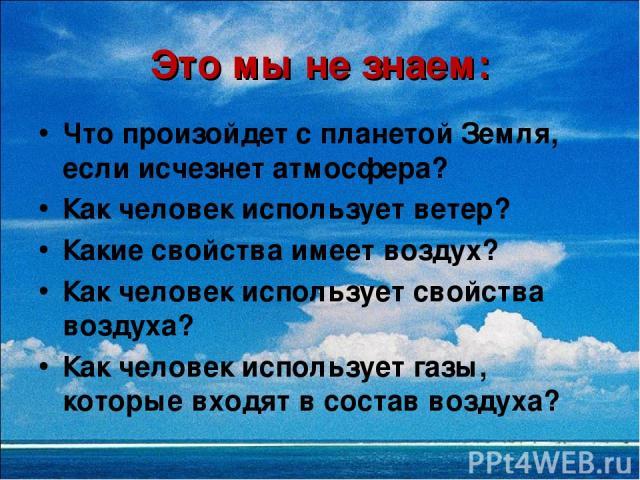 Это мы не знаем: Что произойдет с планетой Земля, если исчезнет атмосфера? Как человек использует ветер? Какие свойства имеет воздух? Как человек использует свойства воздуха? Как человек использует газы, которые входят в состав воздуха?