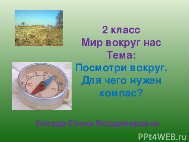 2 класс Мир вокруг нас Тема: Посмотри вокруг. Для чего нужен компас? Коляда Елена Владимировна