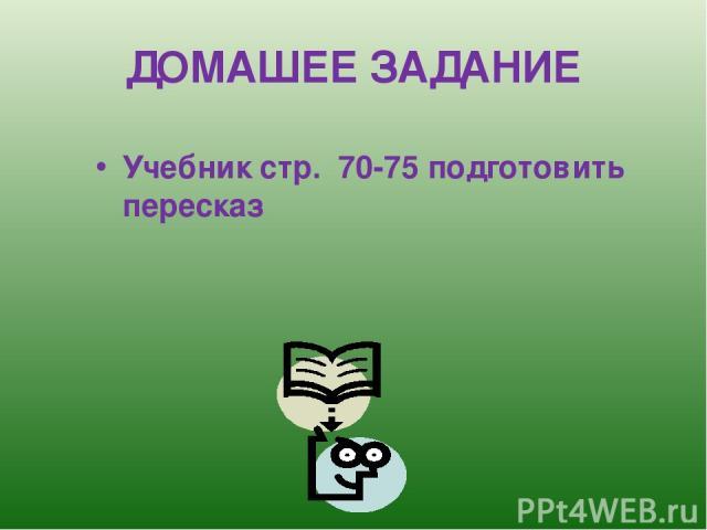 ДОМАШЕЕ ЗАДАНИЕ Учебник стр. 70-75 подготовить пересказ