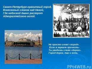 Санкт-Петербург-гранитный город, Взнесенный словом над Невой, Где небосвод давно