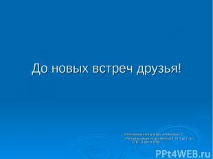 До новых встреч друзья! Использована литература: Алифанова Г.Т. «Петербурговеден