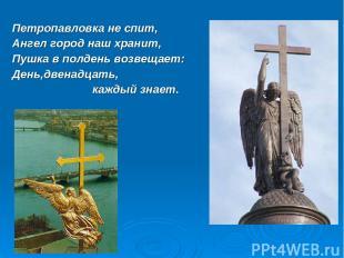 Петропавловка не спит, Ангел город наш хранит, Пушка в полдень возвещает: День,д