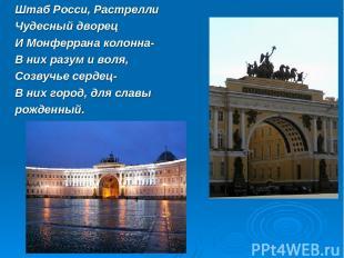 Штаб Росси, Растрелли Чудесный дворец И Монферрана колонна- В них разум и воля,