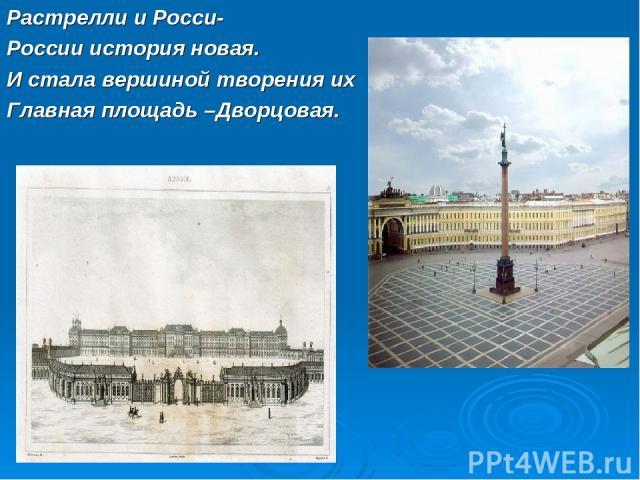 Растрелли и Росси- России история новая. И стала вершиной творения их Главная площадь –Дворцовая.