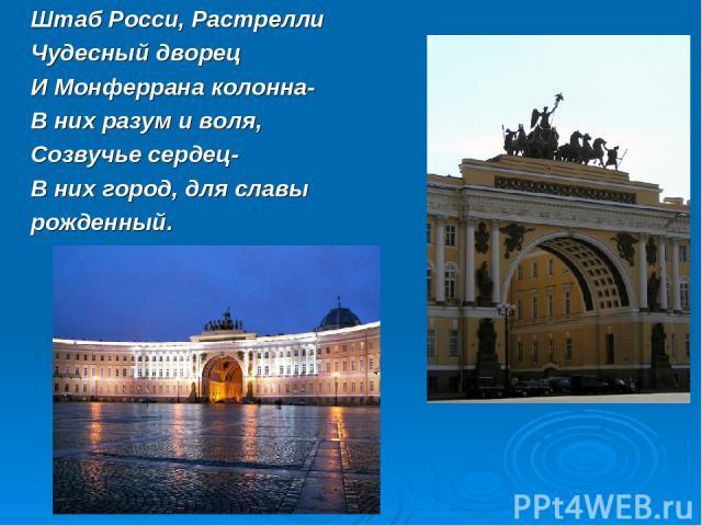 Штаб Росси, Растрелли Чудесный дворец И Монферрана колонна- В них разум и воля, Созвучье сердец- В них город, для славы рожденный.