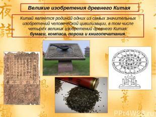 Великие изобретения древнего Китая Китай является родиной одних из самых значите