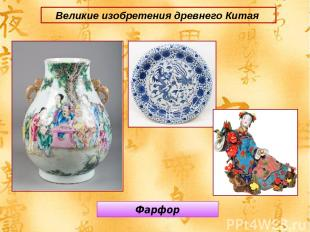 Великие изобретения древнего Китая Фарфор
