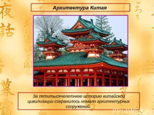 Архитектура Китая За пятитысячелетнюю историю китайской цивилизации сохранилось