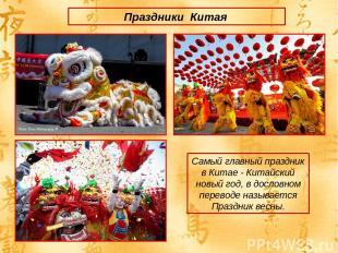 Праздники Китая Самый главный праздник в Китае - Китайский новый год, в дословно
