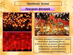 Праздники Китая Праздник фонарей знаменует собой окончание праздника Весны. В эт