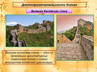 Достопримечательности Китая Великая китайская стена — один из древнейших архитек