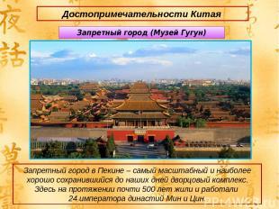 Запретный город (Музей Гугун) Запретный город в Пекине – самый масштабный и наиб