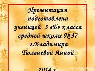 Презентация подготовлена ученицей 3 «Б» класса средней школы № 37 г.Владимира Тю