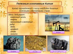 Полезные ископаемые Китая Китай принадлежит к числу наиболее богатых полезными и