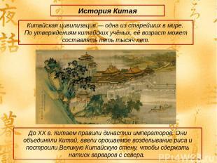 История Китая Китайская цивилизация — одна из старейших в мире. По утверждениям