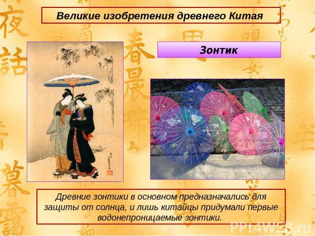 Великие изобретения древнего Китая Зонтик Древние зонтики в основном предназначались для защиты от солнца, и лишь китайцы придумали первые водонепроницаемые зонтики.