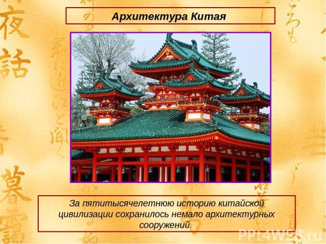 Архитектура Китая За пятитысячелетнюю историю китайской цивилизации сохранилось немало архитектурных сооружений.